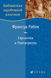 Рабле - Гаргантюа и Пантагрюэль.БЗК обложка книги