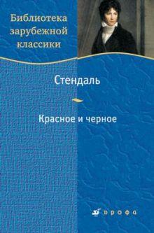 Стендаль - Красное и черное.БЗК обложка книги