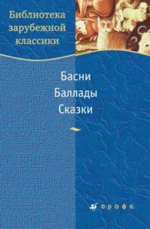 Черноземова Е.Н. - Басни.Баллады.Сказки. обложка книги