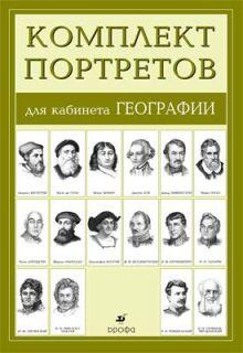 - Компл.Портреты для кабинета географии (16 портретов) обложка книги