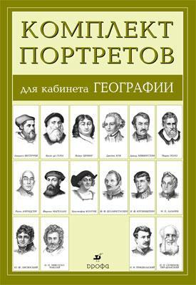 Компл.Портреты для кабинета географии (16 портретов)