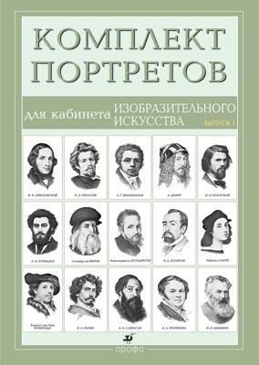 Компл.Портреты для кабинета изоб.искусства(15порт).Вып.1
