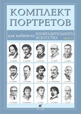 Компл.Портреты для кабинета изоб.искусства(15порт).Вып.2