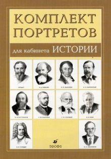Абрамов Ф. А. - Компл.Портреты для кабинета истории (10 портретов) обложка книги