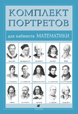 Компл.Портреты для кабинета математики (15 портретов)