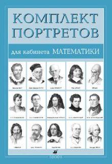 Абрамов Ф. А. - Компл.Портреты для кабинета математики (15 портретов) обложка книги