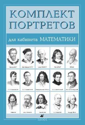 Компл.Портреты для кабинета математики (15 портретов) Абрамов Ф. А.