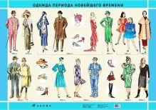 Никитина Т. И. (составитель) - Одежда периода Новейшего времени.(1) обложка книги