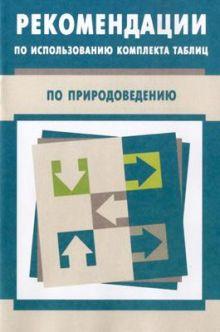 Пшеничная Л.Ю. - Рек.по исп.нагл.пос.по природоведению.5кл. обложка книги