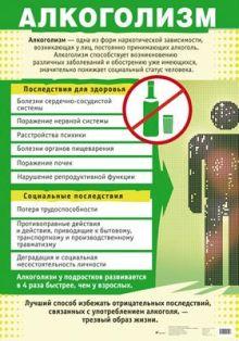 Латчук В.Н., Миронов В.К., Миронов С.К - Табл.Алкоголизм.(1) обложка книги