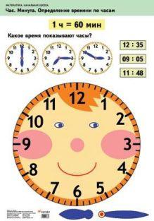 Волкова С.И. - Математика. 2–4 классы. Задачи с величинами: цена, количество, стоимость/Час. Минута. Определение времени по часам обложка книги