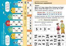 Волкова С.И. - Математика. 2–4 классы. Состав чисел второго десятка/Буквенные выражения обложка книги
