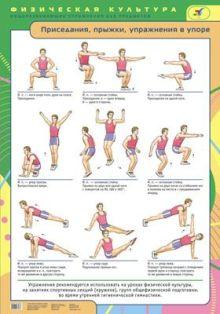 Кузнецов В.С., Колодницкий Г.А. - Приседания, прыжки, упражнения в упоре.(1) обложка книги