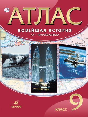 Атлас Новейшая история.ХХ-начало ХХIвека.9кл.