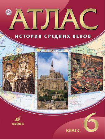 Атлас по истории Средних веков.6кл. Гусарова Т.П. (под ред.)