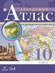- Атлас.10кл Экономическая и социальная география мира обложка книги