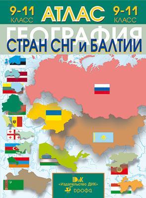 Атлас.География стран СНГ и Балтии.9-11кл. от book24.ru