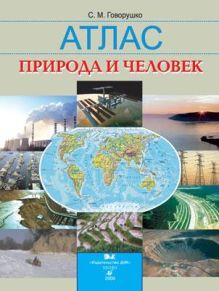 Говорушко С.М. - Атлас.Природа и человек. обложка книги