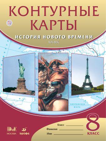Контурные карты История нового времени.XIXв.8кл.