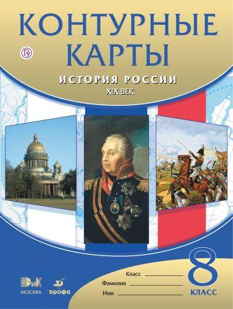 Контурные карты История России.XIXв.8кл.