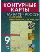 Контурные карты. География России.9кл.Ч.2.(Алексеев)