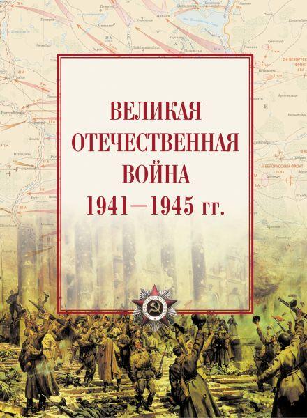 Великая отечественная война 1941-1945 гг. Атлас. (ДИК)