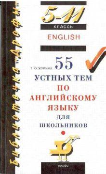 Журина Т.Ю. - 55 устных тем по англ.яз.5-11кл.(БД) обложка книги
