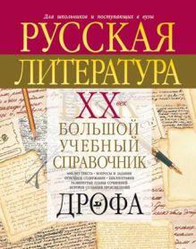Рус.литература ХХв.Бол.спр.для пост.в ВУЗы(СД) обложка книги