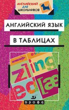 Минаев Ю. Л. - Англ.язык в таблицах.5-11кл. Справ.пособие (Минаев) обложка книги