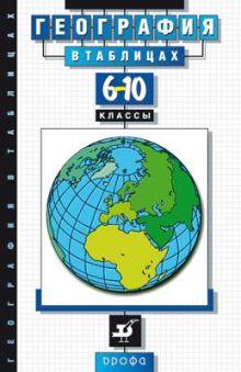 Климанова О.А. - География в таблицах.6-10кл. Справ.пособие (Климанов) обложка книги
