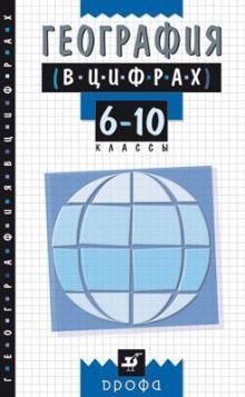Климанова О.А. - География в цифрах.6-10кл. Справ. пособие (Климанов) обложка книги