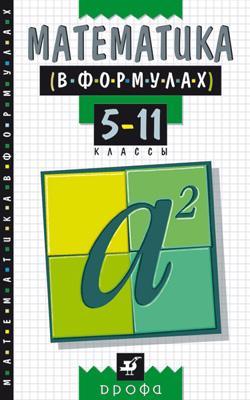 Математика в формулах.5-11кл. Справ.пособие.(Хромова)