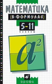 - Математика в формулах. 5–11 классы. Справочное пособие обложка книги