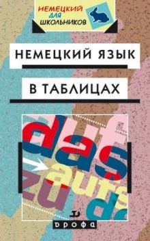 Лукин О.В. - Немецкий язык в таблицах. Справ.пособие.(Лукин). обложка книги