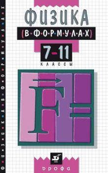 Ильин В.А. - автор - составитель - Физика в формулах.7-11кл. Справ.пособие (Ильин) обложка книги
