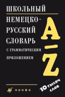 Школьный немецко-русский словарь с грам.прилож. обложка книги