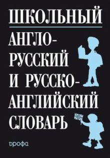 Ошуркова И. М. - Школьный англо-русский и русско-англ.словарь обложка книги