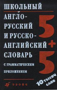Ошуркова И. М. - Шк.англо-рус.и русско-англ.сл. с грамм.прилож. обложка книги