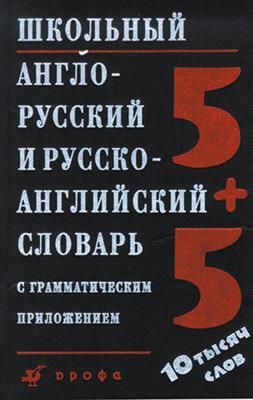Шк.англо-рус.и русско-англ.сл. с грамм.прилож. Ошуркова И. М.