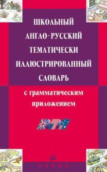 Ошуркова И. М. - Шк.англо-русский иллюстрир.сл. с грамм.прилож. обложка книги