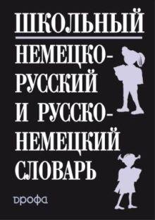 Рымашевская Э.Л. - Шк.немецко-русский и русско-немецкий словарь обложка книги