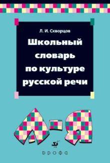 Скворцов.Школьный словарь по культуре русской речи. обложка книги