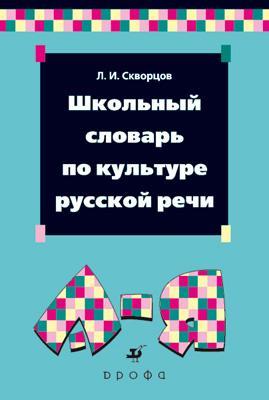 Скворцов.Школьный словарь по культуре русской речи. Скворцов Л.И.