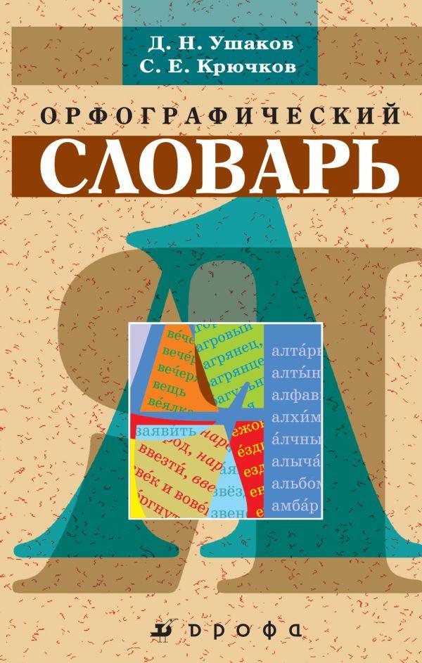 Школьный орфографический словарь. Ушаков Д.Н.,  Крючков С.Е.