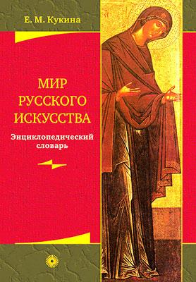 Мир русского искусства. Энциклопедический словарь. (РЯМ) от book24.ru