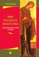Мир русского искусства. Энциклопедический словарь. (РЯМ)