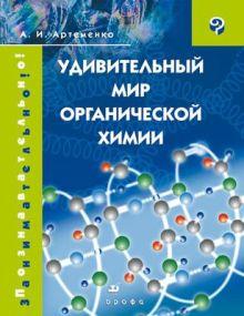 Артеменко А.И. - Удивительный мир органической химии. обложка книги