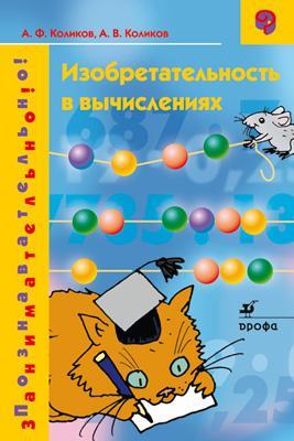 Изобретательность в вычислениях. Коликов А.Ф., Коликов А.В.