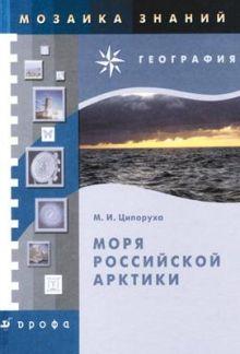Ципоруха М.И. - География.Моря Российской Арктики. обложка книги