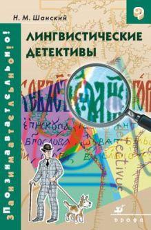 Шанский Н. М. - Лингвистические детективы. обложка книги